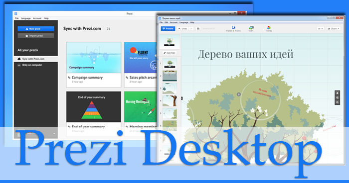 Prezi for Desktop 6.19.0 Crack ISO & Activation Keys [ Windows + MAC ]